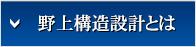 福岡構造設計の業務内容
