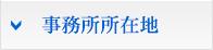 福岡構造設計のアクセス