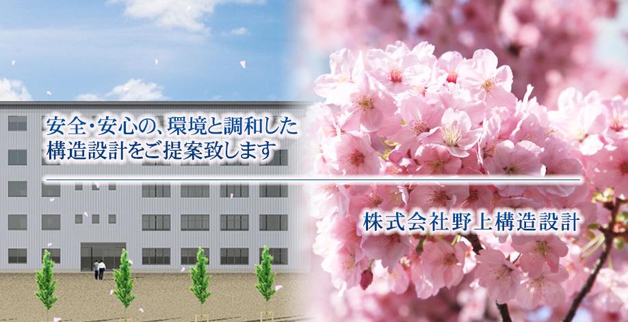 福岡の構造設計は(株)野上構造設計にお任せ下さい!