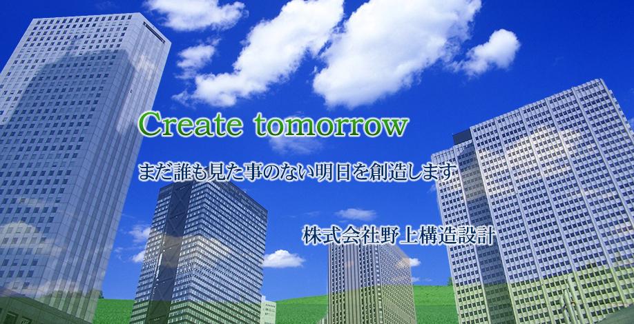 野上構造設計は福岡のまだ見ぬ明日を設計します。